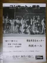 コンサート・師走