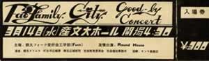 Pao・Cityチケット